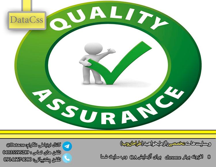 تضمین کیفیت (QA) چیست؟