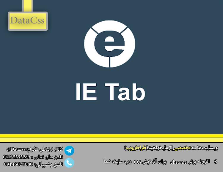 datacss 2.jpgjt  - 8 افزونه برتر Chrome برای آزمایش QA وب سایت شما