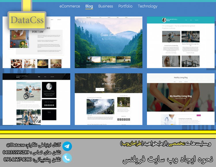 datacss 2.jpgp  - نحوه ایجاد وب سایت نوشتن فریلنس
