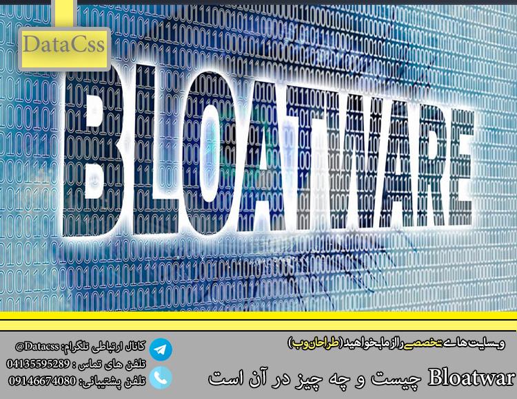 datacss 2.jpgاب - Bloatwar چیست چه چیز در آن است و چگونه از شر آن خلاص شوید