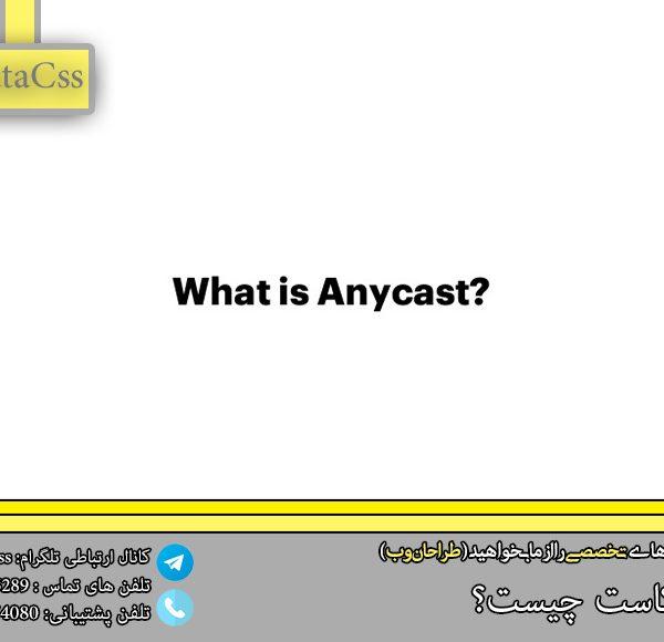 datacss 2.jpgص 600x580 - Anycast چیست و چه کاربردی دارد ؟!!