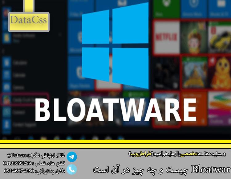 datacss 2.jpgض - Bloatwar چیست چه چیز در آن است و چگونه از شر آن خلاص شوید