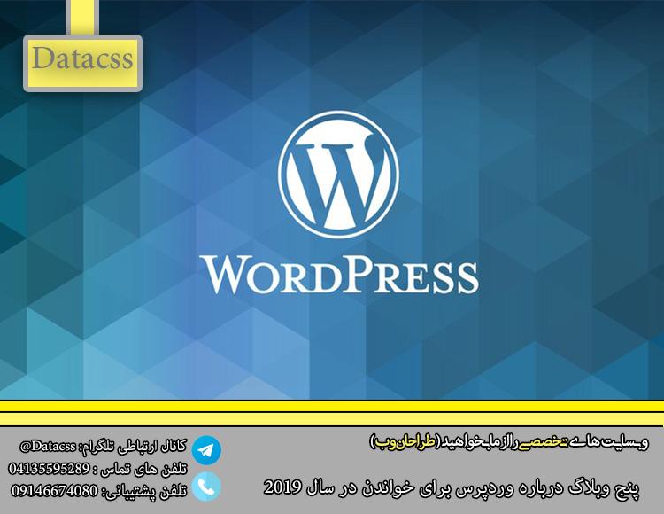 datacss 2.jpgkb  - 5 وبلاگ درباره WordPress برای خواندن در سال 2019
