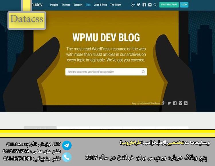 datacss 2.jpgq  - 5 وبلاگ درباره WordPress برای خواندن در سال 2019