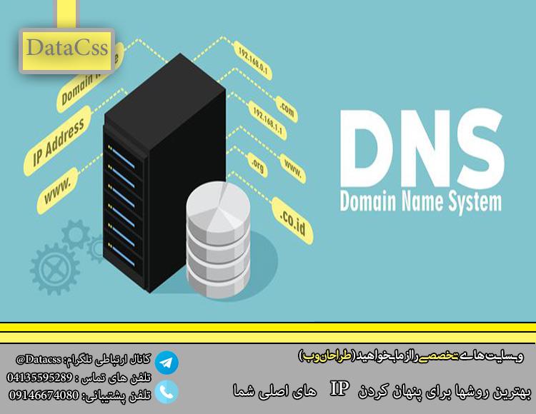 datacss 2.jpgز - پنهان کردن IP