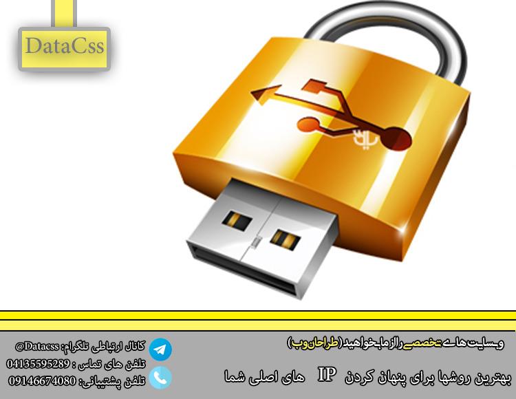 datacss 2.jpgشظ - پنهان کردن IP
