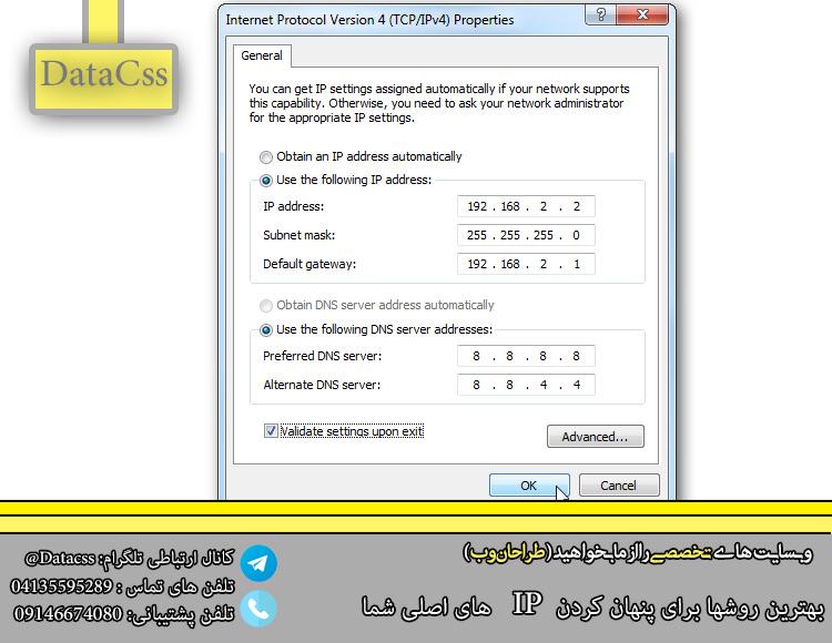 آدرس IP خود را تغییر دهید