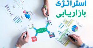 marketing strategy 840x440 300x157 - marketing-strategy-840x440