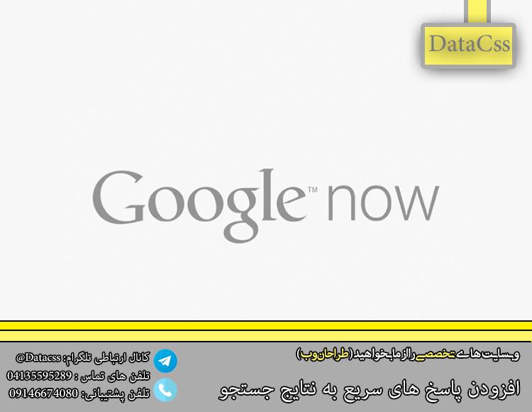 iuw - افزودن پاسخ های سریع به نتایج جستجو و تفاوت Google Now با DuckDuckGo