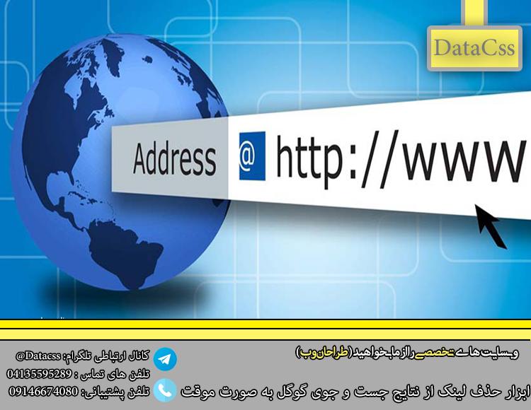 juy - ابزار حذف URL از نتایج جست و جوی گوگل به صورت موقت