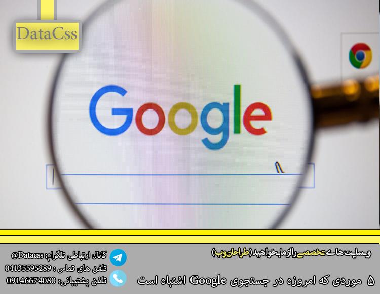 wsaq - ۵ موردی که امروزه درجستجوی Google اشتباه است
