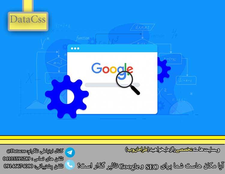 iuyf - آیا مکان هاست شما برای Google و SEO تاثیر گذار است؟