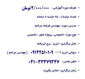 فرشاد 300x278 - ممراحم فرشاد