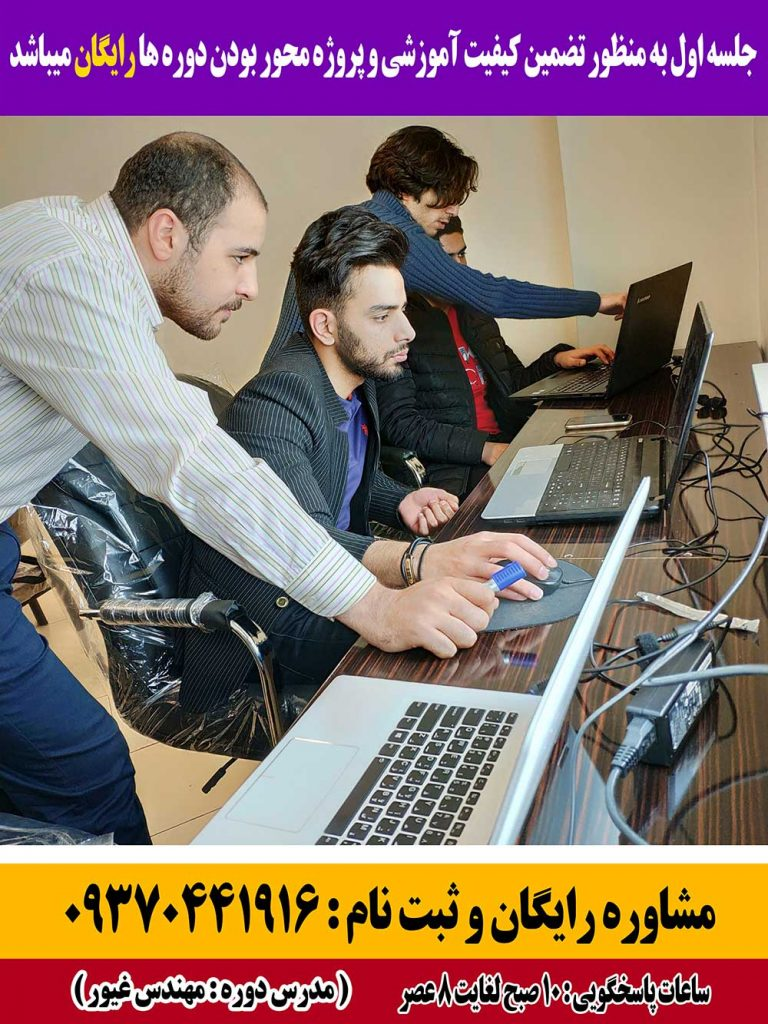 amozesh11 768x1024 - کلاس آموزش طراحی سایت در تبریز