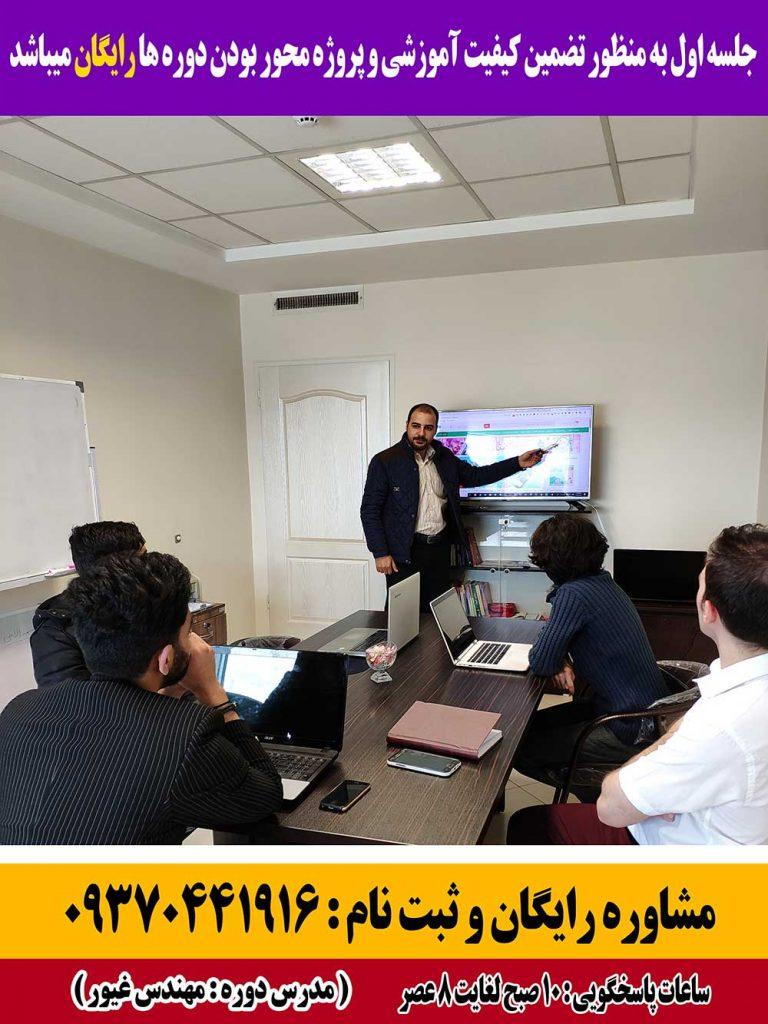 amozesh22 768x1024 - کلاس آموزش طراحی سایت در تبریز