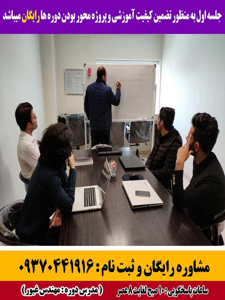 amozesh44 768x1024 - آموزش بهینه سازی وب سایت در تبریز