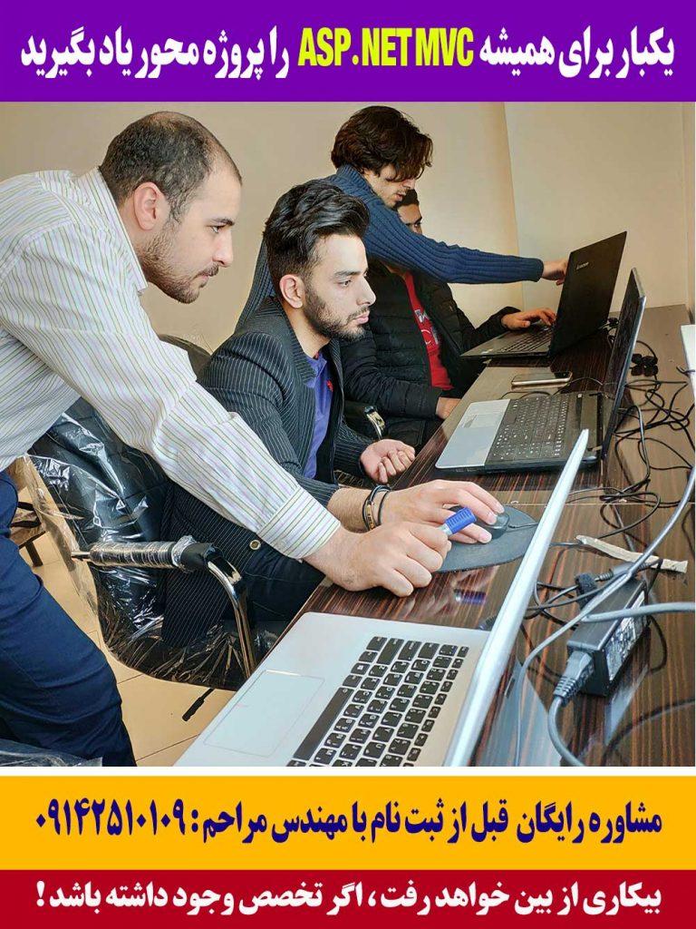 asp1 768x1024 - کلاس آموزش ASP.NET MVC