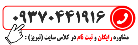 tell - کلاس آموزش طراحی سایت در تبریز
