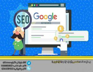 web seo 300x232 - web seo