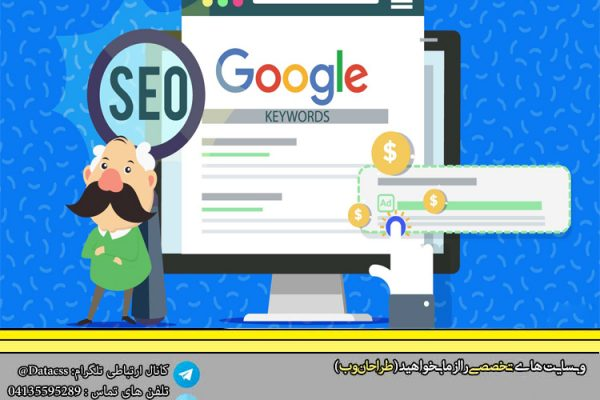 web seo 600x400 - آیا یک اسکریپت به صورت خودکار بارگیری مجدد SEO را ممکن می کند؟