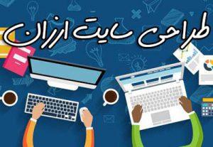 مرکز طراحی سایت تبریز