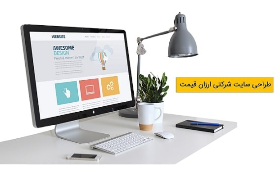 طراحی سایت شرکتی تبریز