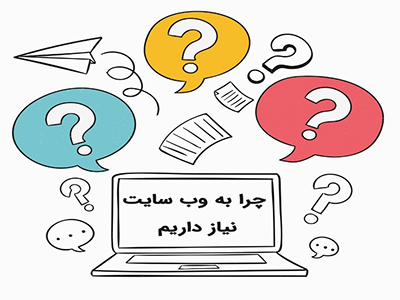 1 - چرا به وبسایت نیاز داریم؟