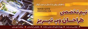 وب تبریز 300x99 - طراحان-وب-تبریز